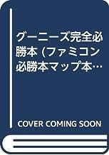 グーニーズ完全必勝本 (ファミコン必勝本マップ本シリーズ)