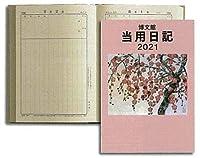 2021年 (2021年1月始まり) 博文館 211 中型当用日記・ソフト版