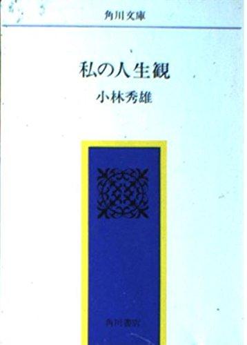 私の人生観 (角川文庫)
