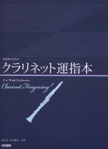 ドレミ楽譜出版社『クラリネット運指本』