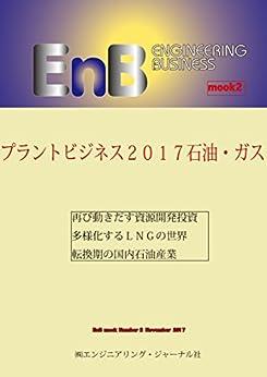 [宗 敦司]のプラントビジネス2017 石油・ガス  EnB Mook