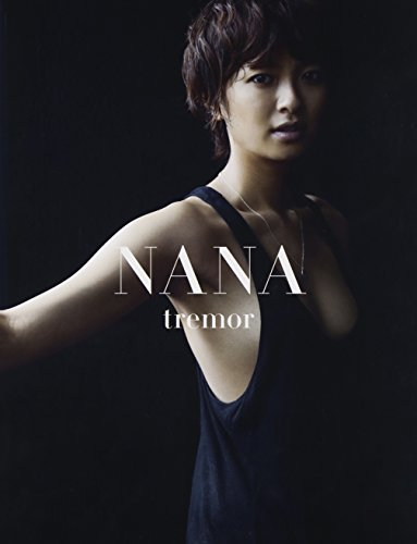 榮倉奈々写真集/「NANA ―tremor―」