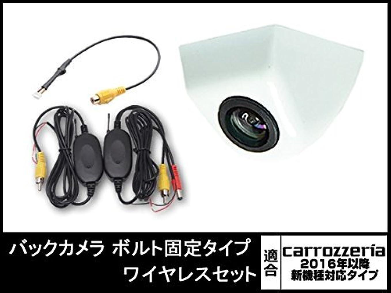 おとうさんピケミュウミュウAVIC-CE900VO-M 対応 高画質 バックカメラ ボルト固定タイプ ホワイト CMOS 車載用 広角170°超高精細 CMOS センサー 【ワイヤレスキット付】