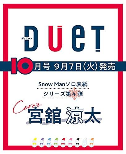 duet(デュエット) 2021年 10月号 (duet、デュエット)