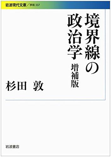 境界線の政治学 増補版 (岩波現代文庫)