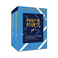 Science and Technology Industry Economics (upper and lower)(Chinese Edition)