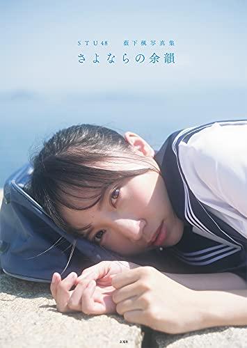 STU48 薮下楓写真集 さよならの余韻