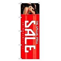 アッパレ のぼり旗 アパレル セール のぼり 四方三巻縫製 (ジャンボ) S02-0016C-J