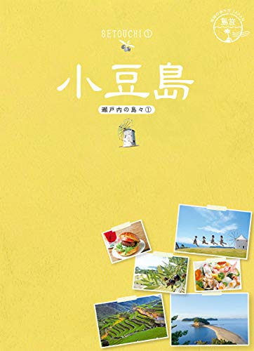 13 地球の歩き方JAPAN 島旅 小豆島~瀬戸内の島々1~