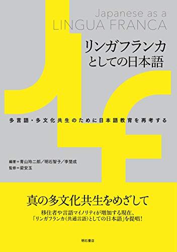 リンガフランカとしての日本語――多言語・多文化共生のために日本語教育を再考するの詳細を見る