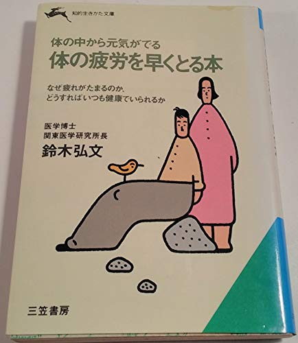 体の疲労を早くとる本―体の中から元気がでる (知的生きかた文庫)の詳細を見る