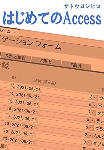 Hajimeteno Access (Japanese Edition)