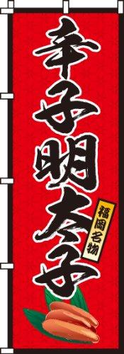 のぼり 辛子明太子 0090230IN