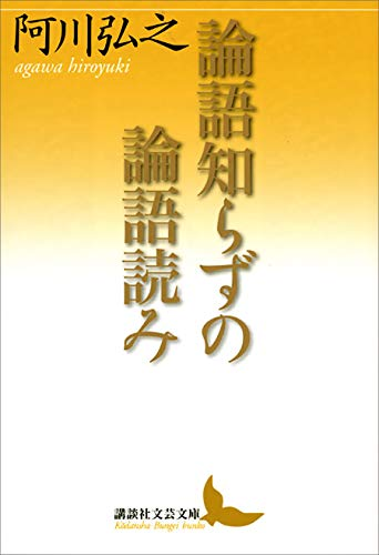 論語知らずの論語読み (講談社文芸文庫)