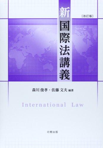 新国際法講義[改訂版]