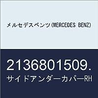 メルセデスベンツ(MERCEDES BENZ) サイドアンダーカバーRH 2136801509.