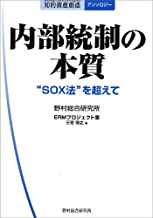 """Essence of internal control - beyond the """"SOX Act"""" (intellectual property creation anthology) (2007) ISBN: 4889901213 [Jap..."""