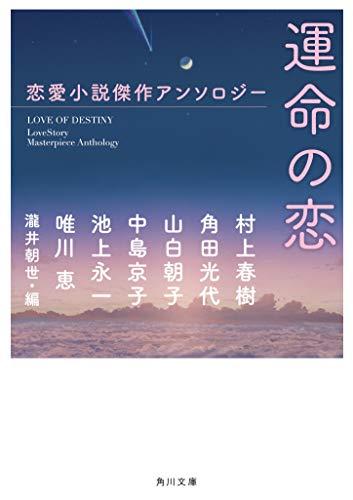 運命の恋 恋愛小説傑作アンソロジー (角川文庫)の詳細を見る