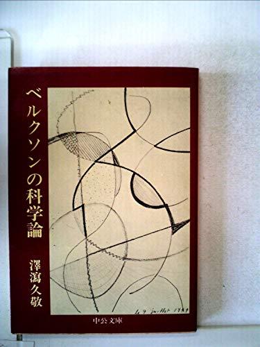 ベルクソンの科学論 (1979年) (中公文庫)