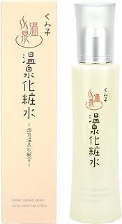 Kumiko Onsen Cosmetics くみ子オリジナル温泉化粧水 温泉水配合 天然ミネラル 植物由来成分 120ml