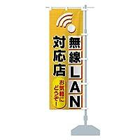 無線LAN対応店 のぼり旗 サイズ選べます(ショート60x150cm 右チチ)