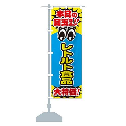 レトルト食品/本日の目玉商品/大特価/安売り/特売 のぼり旗 サイズ選べます(スリム45x180cm 左チチ)