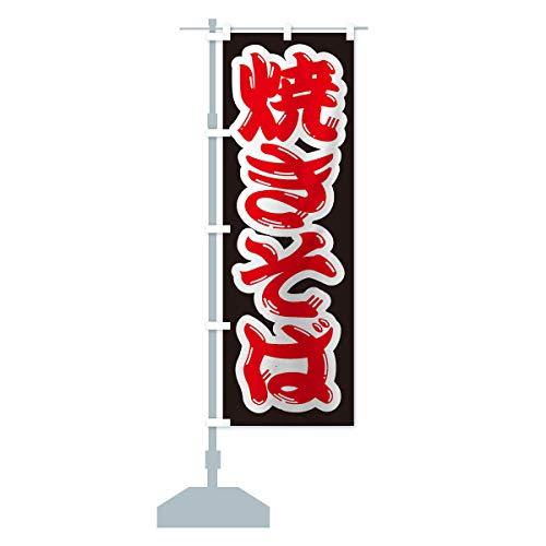焼きそば のぼり旗(レギュラー60x180cm 左チチ 標準)