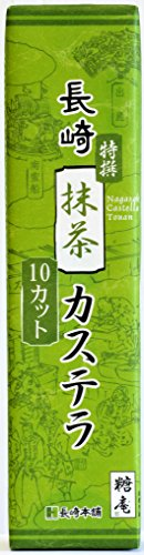 長崎本舗 長崎カステラ糖庵0.5号【抹茶 / 10カット】 290g