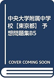 中央大学附属中学校【東京都】 予想問題集B5