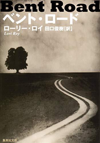 ベント・ロード (集英社文庫)