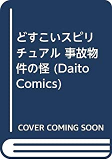 どすこいスピリチュアル 事故物件の怪 (DaitoComics)