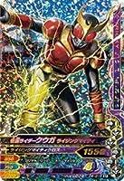 ガンバライジング/ナイスドライブ5弾/D5-015 仮面ライダークウガ ライジングマイティ SR