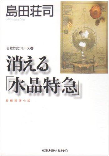 消える「水晶特急」 (光文社文庫)