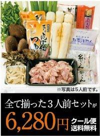 【秋田名産】比内地鶏と炭火焼きりたんぽ鍋セット【3人前】秋田の一番を濃縮した合貝食品のきりたんぽ鍋セット秋田比内地鶏ブランド認証票を得た「極上比内地鶏」と「あきたこまち」「新米」で作り、炭火焼きのきりたんぽ、比内地鶏の無添加の特製つゆなど必要な全てが揃ったセットです。