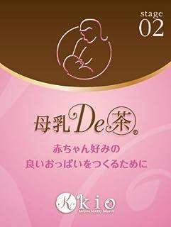 【漢方の氣生】母乳 DE 茶 (ぼにゅうでちゃ) 20包入り
