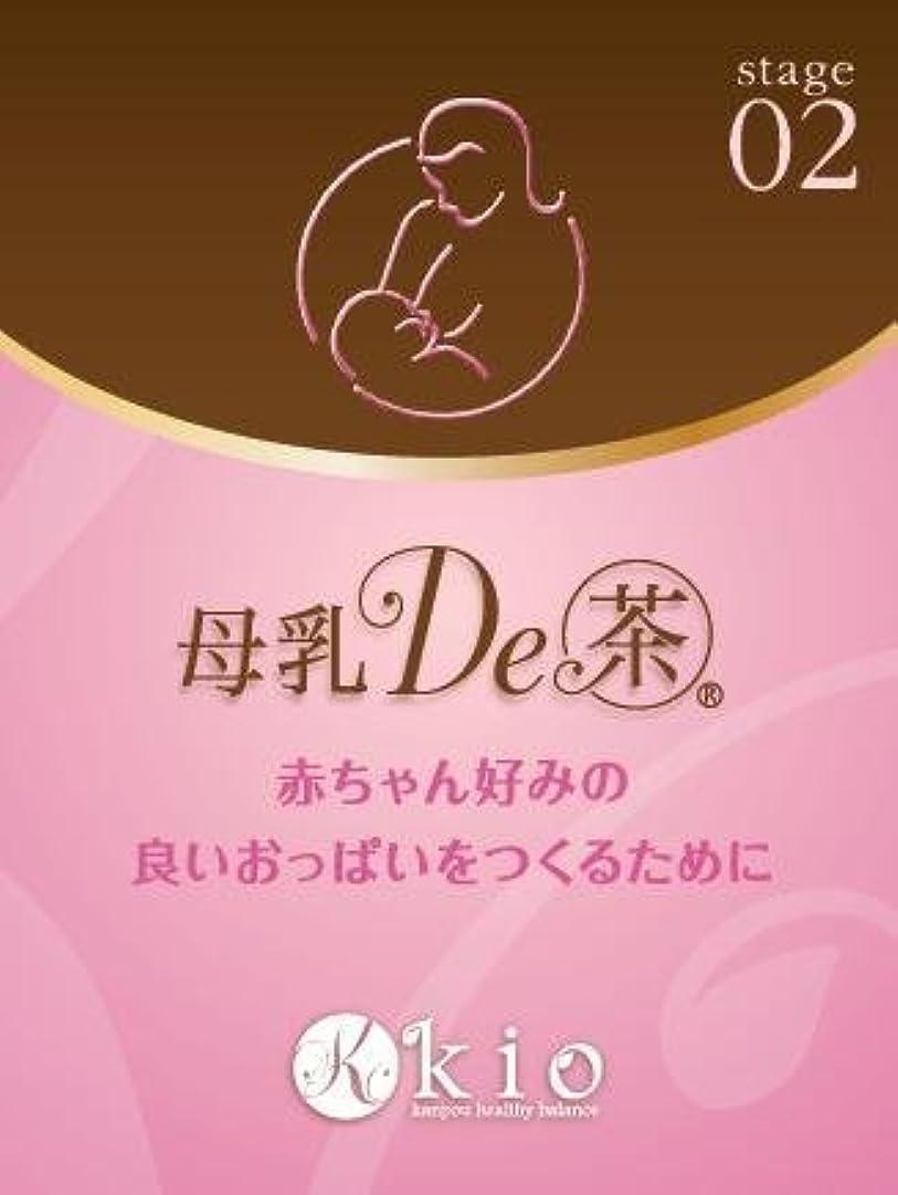 熟した農業の飼料【漢方の氣生】母乳 DE 茶 (ぼにゅうでちゃ) 20包入り