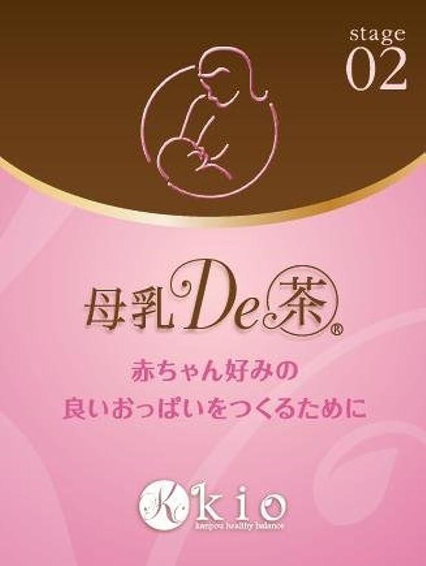 繰り返した常習者主に【漢方の氣生】母乳 DE 茶 (ぼにゅうでちゃ) 20包入り