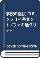 学校の階段 コミック 1-4巻セット (ファミ通クリアコミックス)