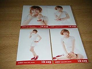 AKB48月別 生写真 2016 January 1月 大家志津香 4枚コンプ