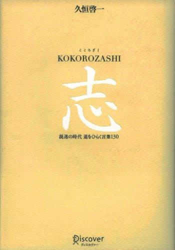 志 KOKOROZASHI 混迷の時代 道をひらく言葉