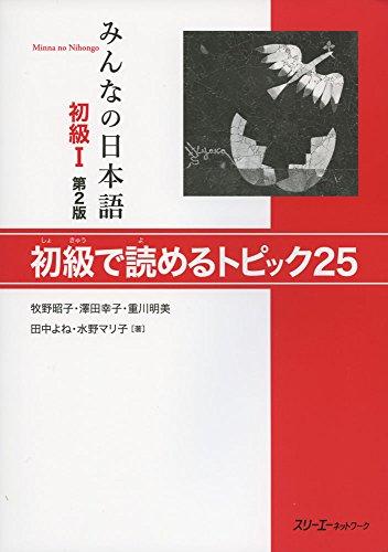 MINNA NO NIHONGO SHOKYU [2ND ED.] (1)/ 25 TOPICS FOR BEGINNERS
