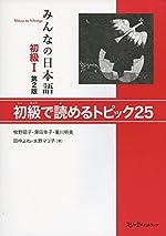 Minna no nihongo Shokyû 1 - Shokyû de yomeru topics 25 d'Akiko Makino