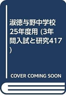 淑徳与野中学校 25年度用 (3年間入試と研究417)