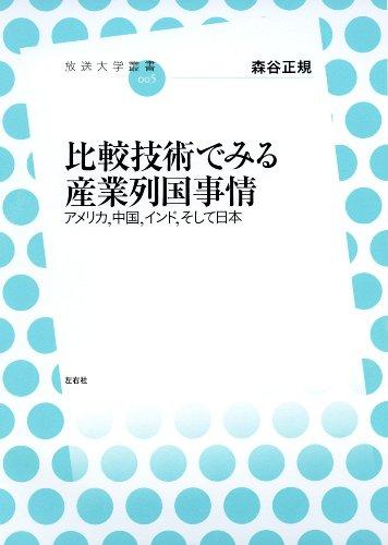 比較技術でみる産業列国事情 アメリカ、中国、インド、そして日本(放送大学叢書 5)の詳細を見る