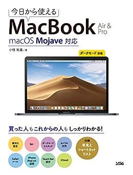 [小枝祐基]の今日から使えるMacBook Air & Pro macOS Mojave対応