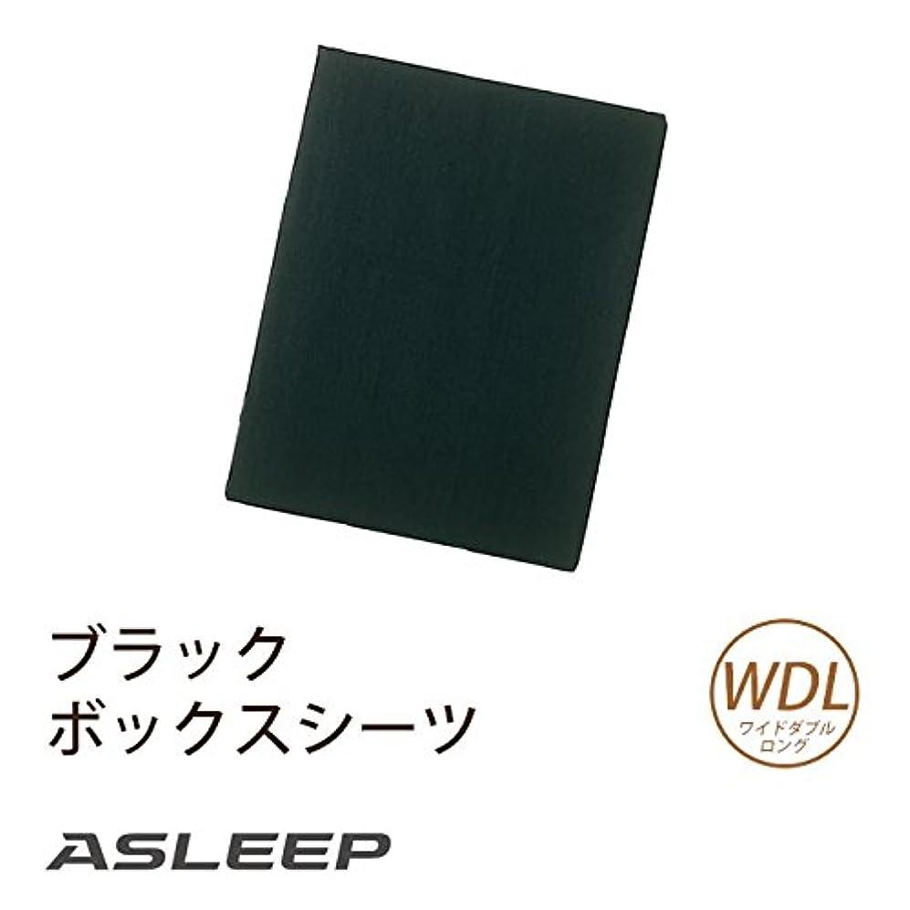 のぞき穴バックアップハイライトASLEEP(アスリープ) ブラックボックスシーツ ワイドダブルロング 高さ30cmマットレス対応 ブラック