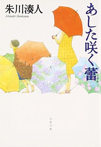 あした咲く蕾 (文春文庫)の詳細を見る