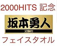 坂本 勇人 2000 HITS フェイス タオル ゴールド ブラック