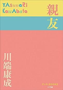 [川端康成]のP+D BOOKS 親友