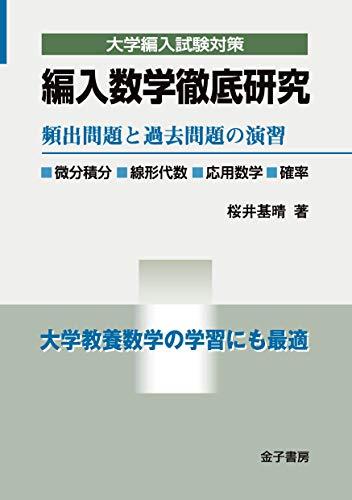 編入数学徹底研究: 頻出問題と過去問題の演習 (大学編入試験対策)